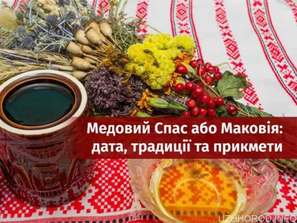 Свято Маковія Медовий Спас фото