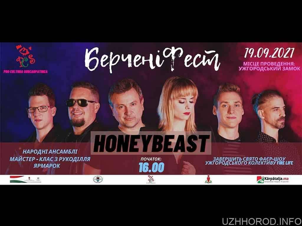 Цієї неділі в Ужгороді – БерченiФест