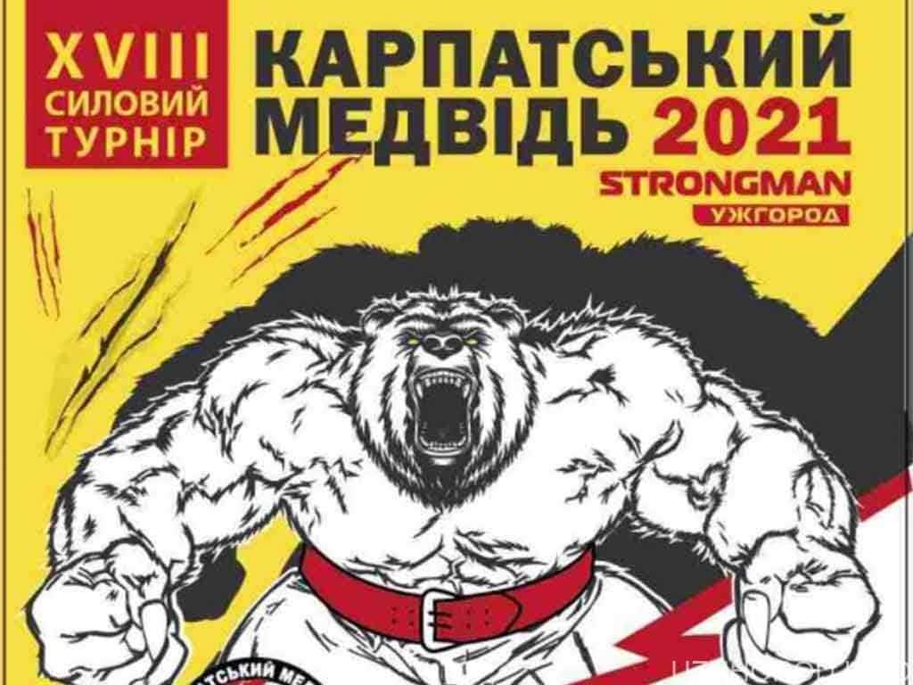 В Ужгороді змагатимуться найсильніші стронгмени Закарпаття