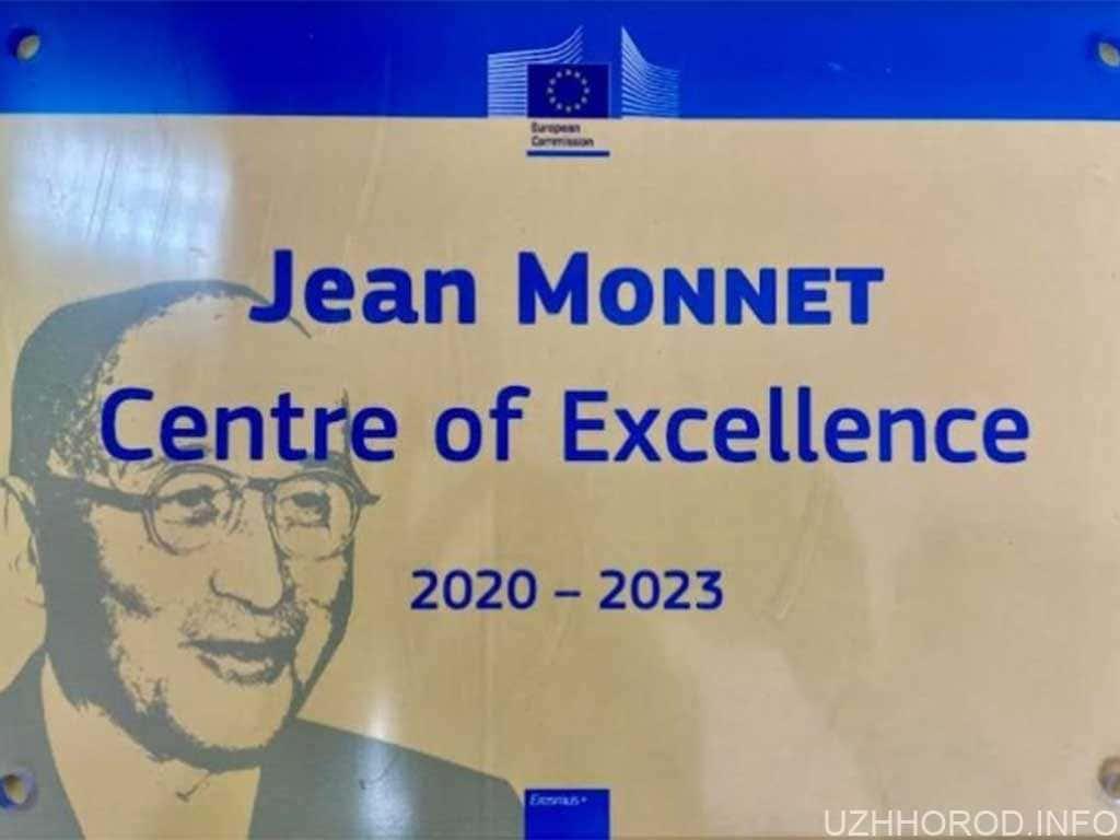 Ужгородський національний університет отримав почесну відзнаку Жана Моне