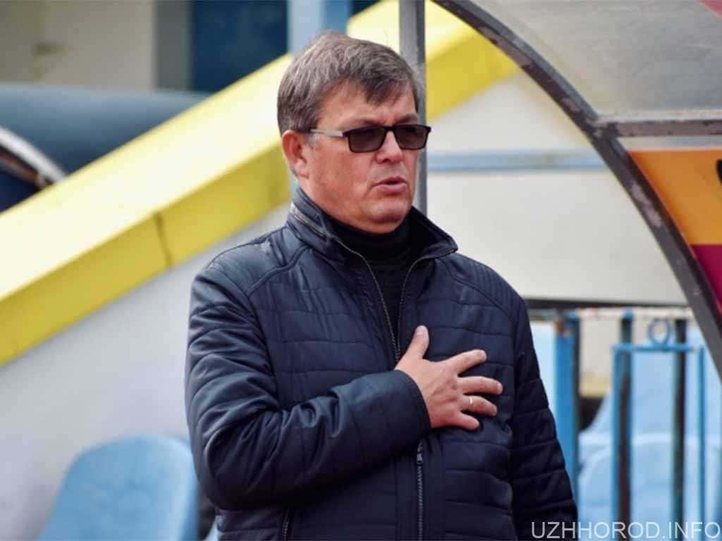 """В.о. головного тренера """"Ужгорода"""" прокоментував поєдинок проти """"Кременя"""""""