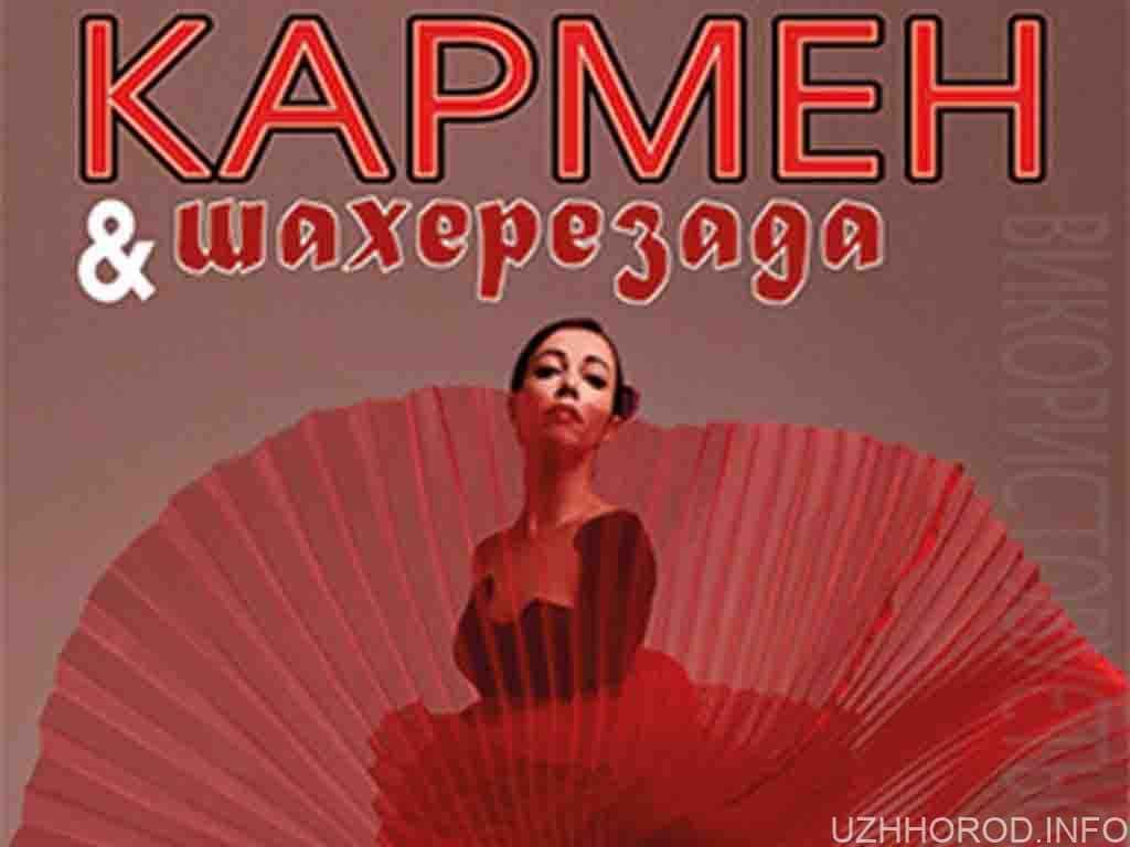 Катерина Кухар зі своїм балетом відвідає Ужгород (АНОНС)